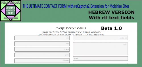 Mobirise ULTIMATE PRO HEBREW reCaptcha2 Contact Form Extension